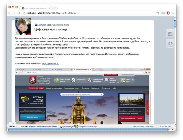«Наши» в городе: Как московская мэрия работает винтернете. Изображение № 2.