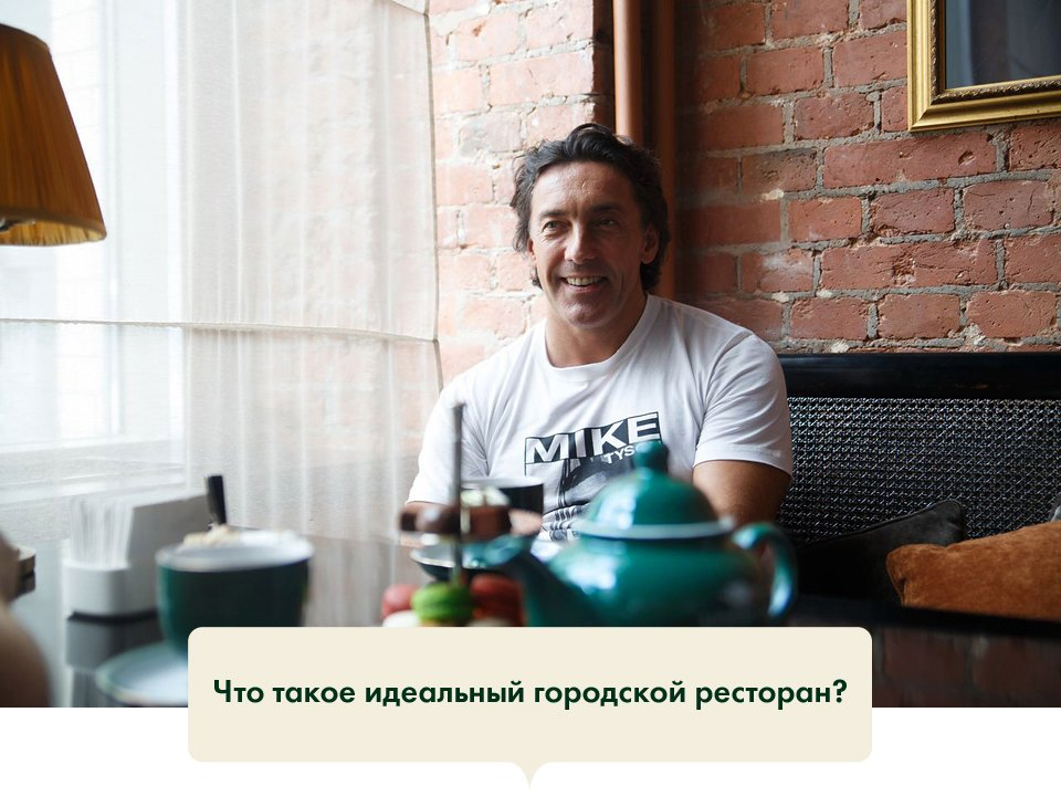Алексей Зимин и Вадим Лапин: Что творится в гастрономии? . Изображение №49.