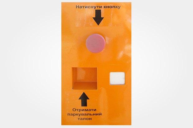 В Киеве открыли первую перехватывающую парковку. Зображення № 5.