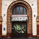 Кинотеатр «Ударник» станет концертным залом. Изображение № 3.