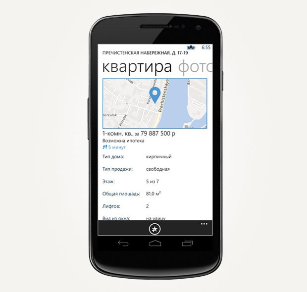У Cian.ru появилось мобильное приложение. Изображение № 2.