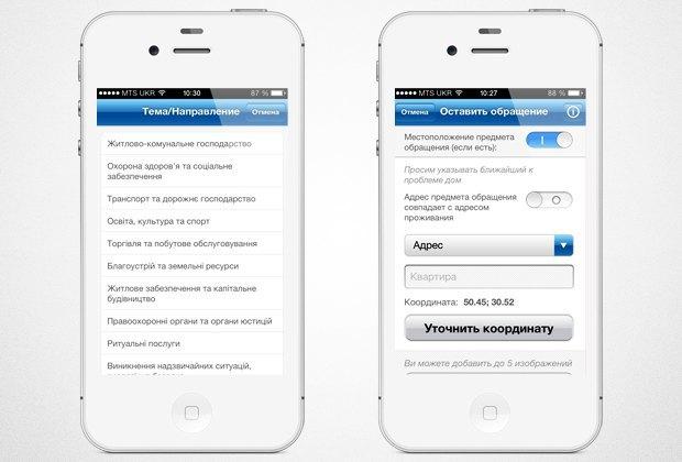 Мобильная приемная: Приложение для жалоб на ЖКХ, ямы на дорогах и незаконную застройку. Зображення № 3.