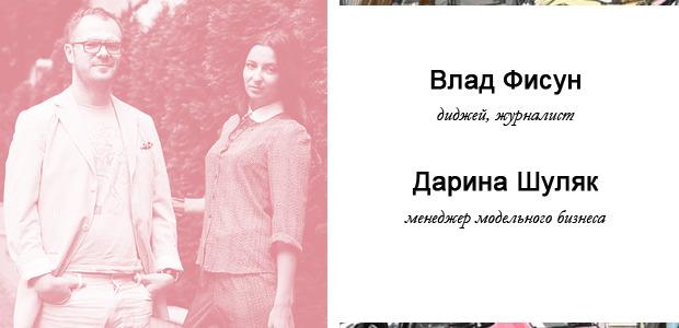 Вторая Poloвинка: Влад Фисун и Дарина Шуляк. Изображение № 1.