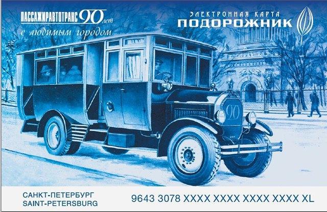 Билет «Подорожник» вПетербурге украсит 1-ый ленинградский автобус