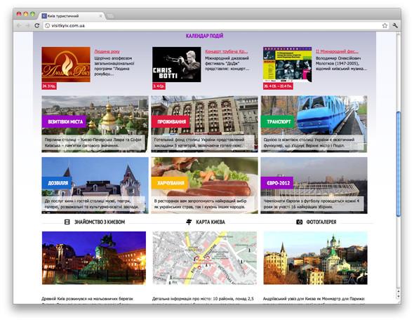 В Киеве запустили сайт для туристов. Зображення № 2.