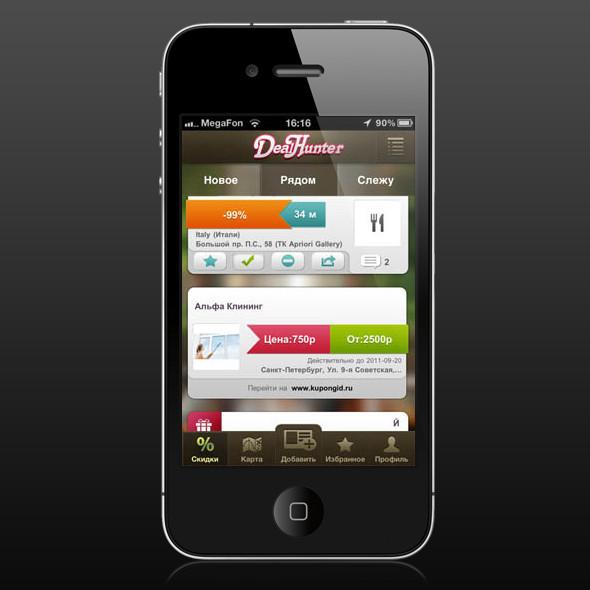 Как на ладони: 14 iPhone-приложений для Москвы. Изображение № 96.