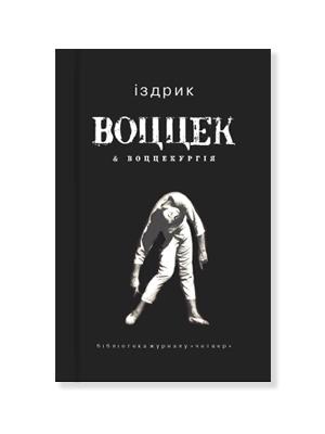Сучукрлит: 10 главных книг современной украинской литературы. Изображение № 6.