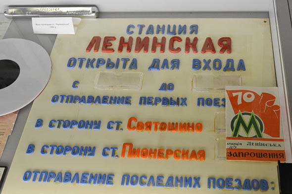 Фоторепортаж: Новые экскурсии по киевскому метро. Зображення № 4.