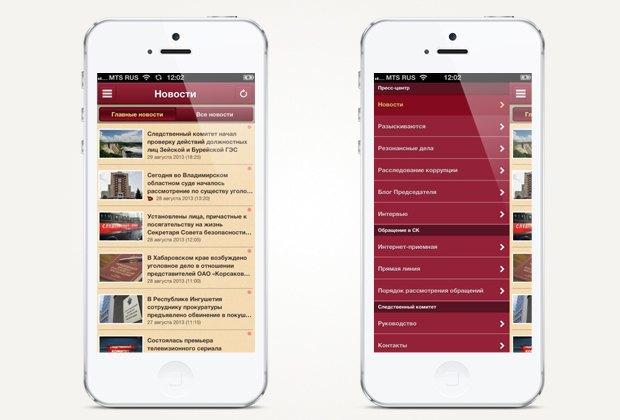 У Следственного комитета появилось мобильное приложение. Изображение № 1.