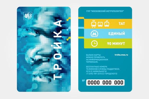 Проездной станет бонусной картой. Изображение № 1.