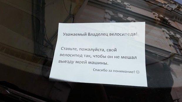 Обращение автомобилиста к велосипедисту. Изображение № 1.