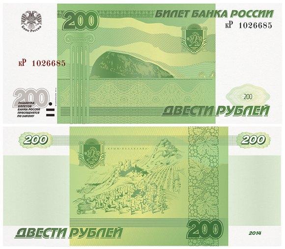 Ввести вРоссии новую купюру свидами крымских виноградников. Изображение № 1.
