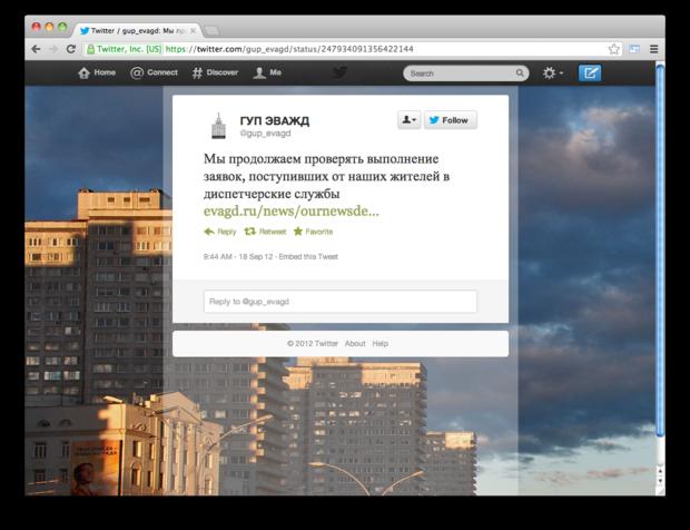 Скажи-ка, дядя: Кто и как ведёт твитеры городских служб. Изображение №17.