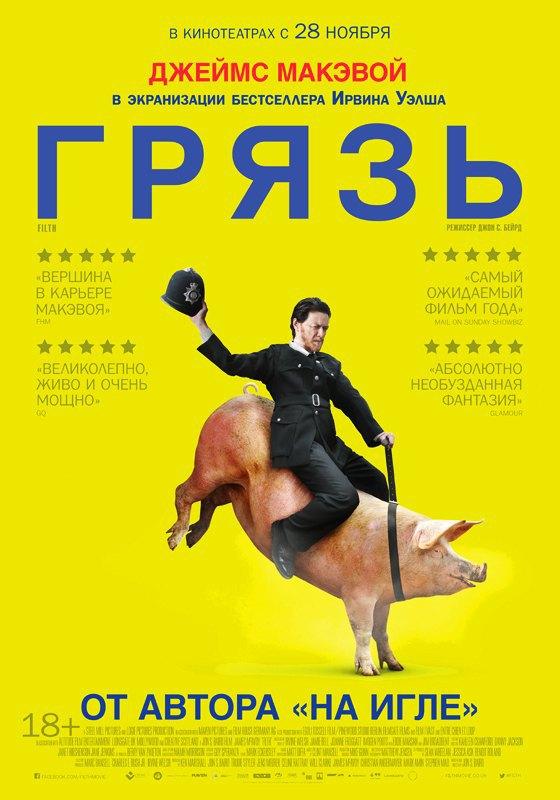 Фильмы недели: «Грязь», «Олдбой», «Шопинг-тур». Изображение № 1.