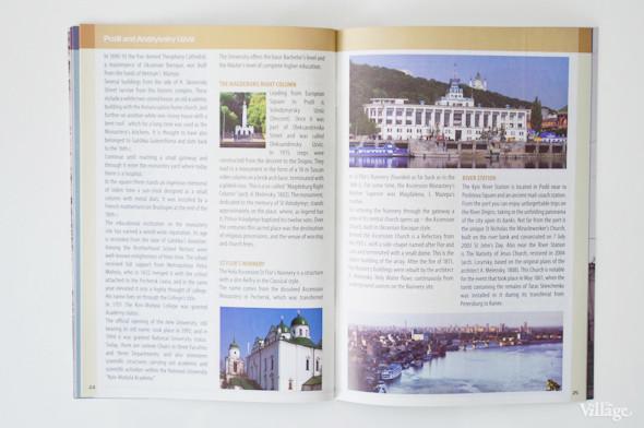 Гостям Евро-2012 будут бесплатно раздавать путеводители по Киеву. Зображення № 10.