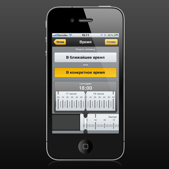Как на ладони: 14 iPhone-приложений для Москвы. Изображение № 31.