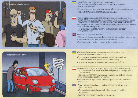 Для гостей Евро-2012 выпустили гиды безопасности. Зображення № 5.