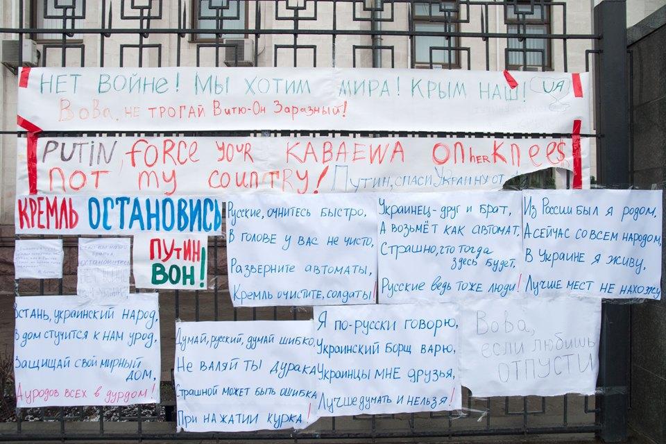 Плакаты на воротах российского посольства в Киеве . Изображение № 7.
