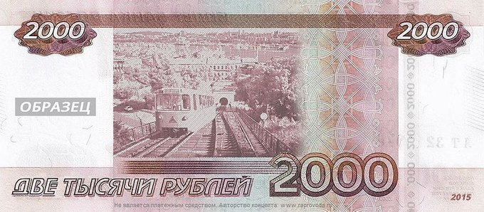 Центробанк отказался от выпуска купюры «Владивосток 2000». Изображение № 2.