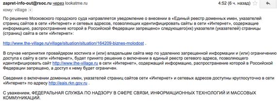Предупреждение The Village «от Роскомнадзора» оказалось фейком. Изображение № 1.