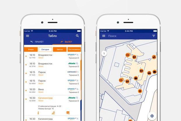 Аэропорт Шереметьево выпустил мобильное приложение