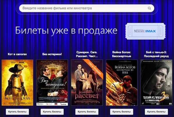 Билет в кино теперь можно купить с помощью мобильного. Изображение № 3.