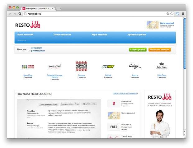 Петербуржцы запустили сервис поиска работы в ресторанной сфере. Изображение № 1.