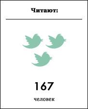 Меньше слов, больше дела: Твитеры петербургских чиновников. Изображение № 85.