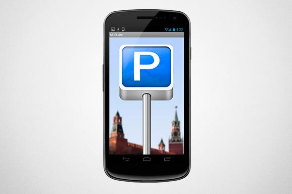 Мэрия выпустила приложение для поиска парковок. Изображение № 1.