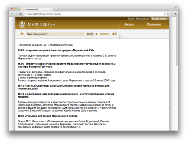 Мариинский театр запустил своё интернет-радио. Изображение № 3.