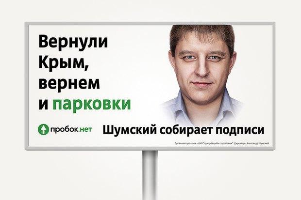 10скандалов вокругвыборов вМосгордуму. Изображение № 2.