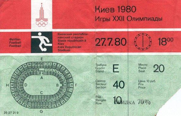 Билет на Олимпиаду-80. Изображение № 4.