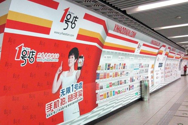 Идеи для города: Виртуальные супермаркеты в Китае. Изображение № 6.