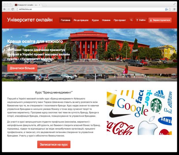 Лекции преподавателей университета Шевченко появятся в интернете. Зображення № 1.