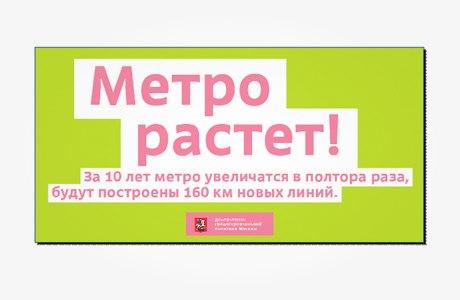 Стройки украсили плакатами «Студии Лебедева». Изображение № 7.