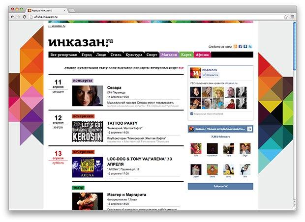 Cтрана и мы: Городские интернет-газеты в России. Часть II. Изображение № 34.