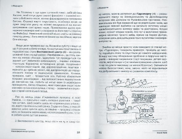 В Киеве создали альтернативный рисованный путеводитель . Зображення № 13.