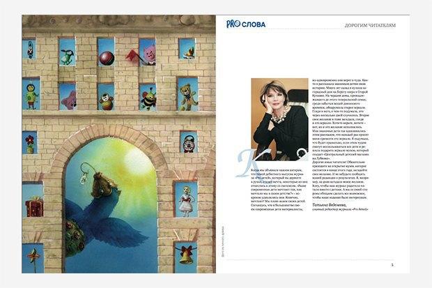 У «Центрального детского магазина на Лубянке» появился свой журнал. Изображение № 2.