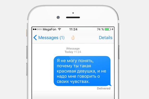 iOS9— осексе, России ивсех нас. Изображение № 6.