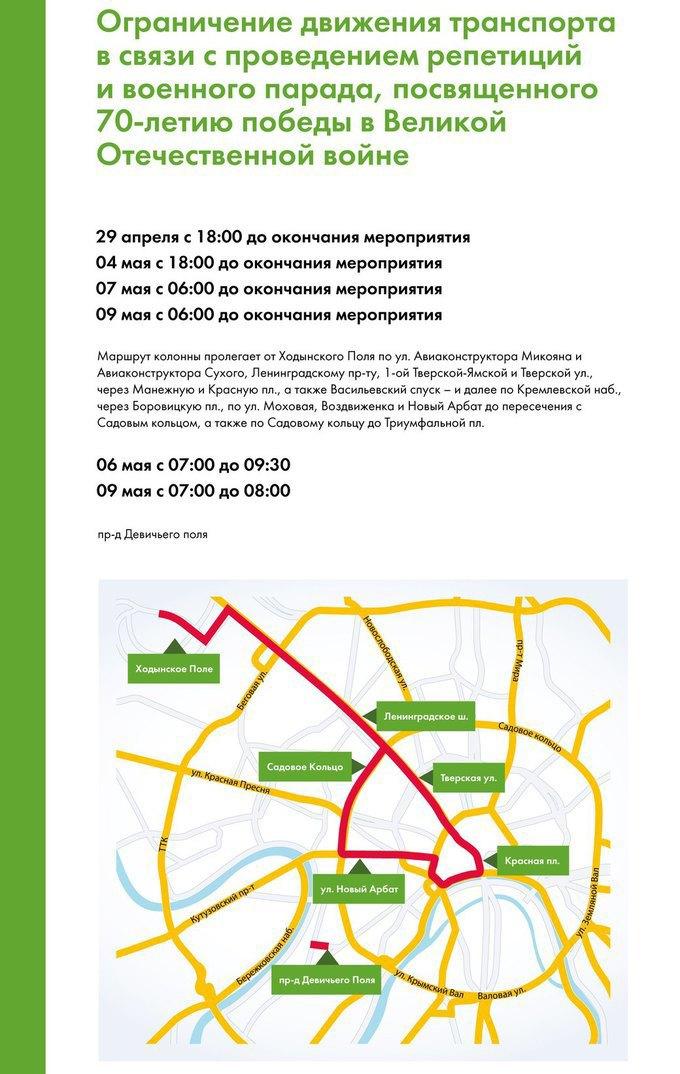 В Москве перекрывают несколько центральных  улиц из-за репетиции парада Победы. Изображение № 1.