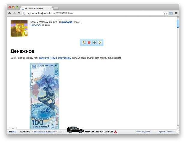 Ссылки дня: Любимый певец Путина, сибирские модели и плагиат на олимпийских сторублёвках. Изображение № 3.