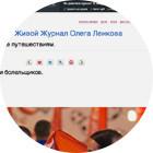 Вся правда: Отчёты европейских блогеров о Евро-2012 в Киеве. Зображення № 14.