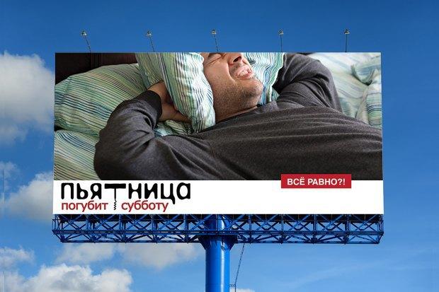 «Сорвись с крючка»: Что в головах у создателей социальной рекламы. Изображение № 6.