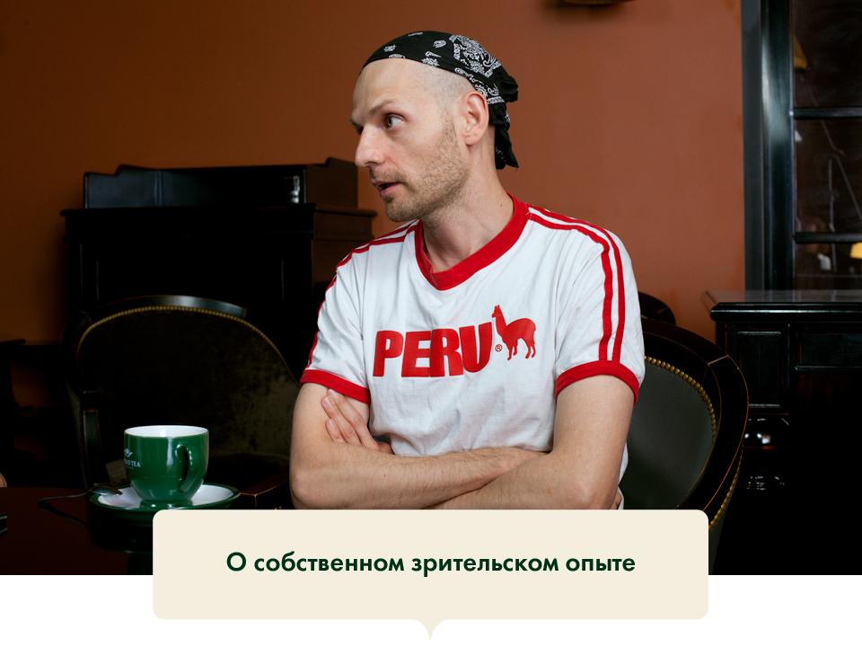 Иван Вырыпаев и Юрий Квятковский: Что творится в театре?. Изображение № 40.