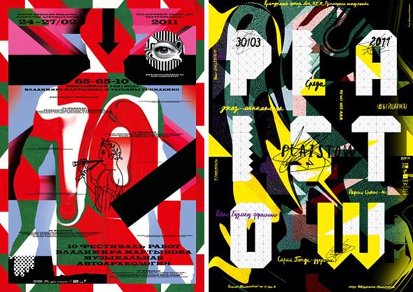 В ММСИ открылась выставка Ostengruppe «Плакат. Дизайн. Искусство». Изображение № 10.