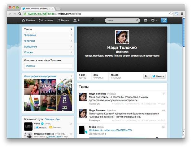 Ссылки дня: Twitter Толокно, интервью Алёхиной и каково быть транссексуалом в России. Изображение № 3.