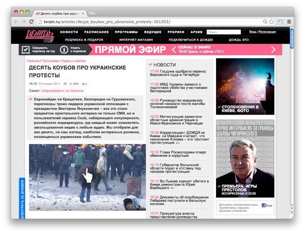 Ссылки дня: Украинский протест в коубах, день рождения Vine и 20 ожидаемых русских альбомов. Изображение № 5.