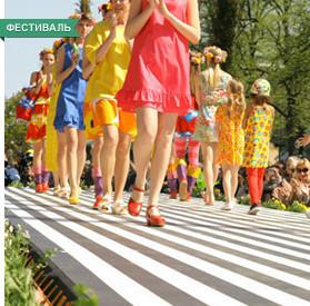 События недели: Экомода, трансляция Евро-2012 и фестиваль на крыше Artplay. Изображение № 1.