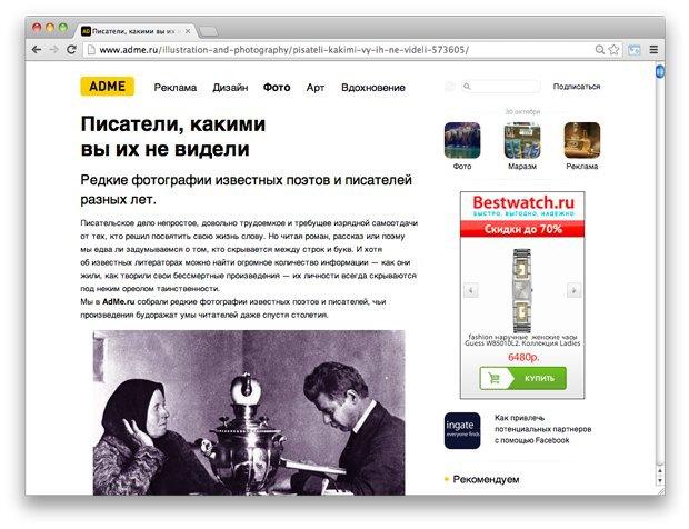 Ссылки дня: Трейлер новых «Людей Икс», инфографика «Российский медиабизнес» и необычный жилой дом . Изображение № 3.