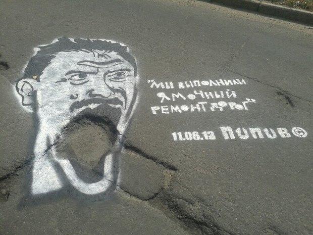 В городе появилась карикатура на Попова с ямой вместо рта. Зображення № 1.